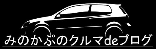 みのかぷのクルマdeブログ